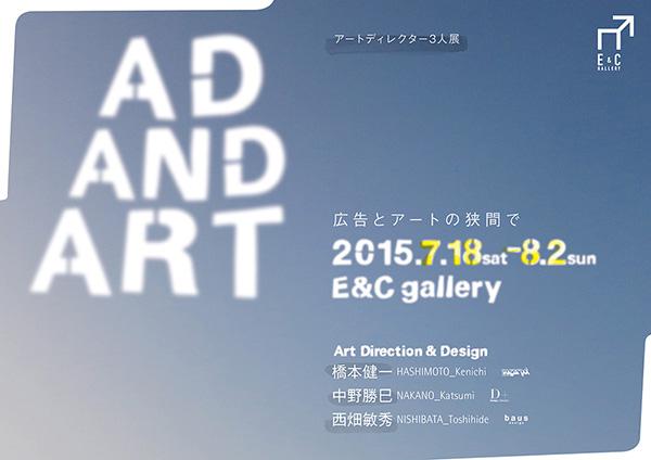 AD&ART_yoko3.jpg
