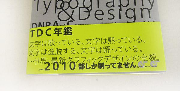 TDC2010_2895.jpg