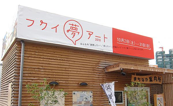 fukuYUME_2088.jpg