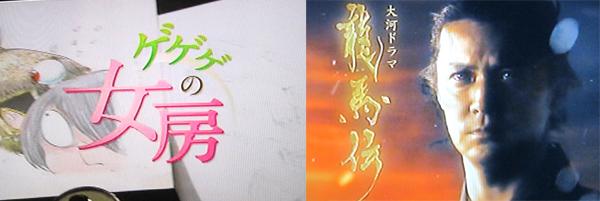 gegege_ryouma_1381.jpg
