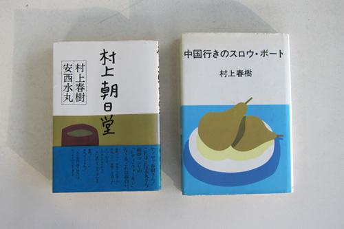 haruki_2_2599.jpg