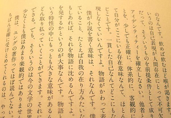 haruki_MMOKL_3975.jpg