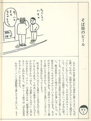 haruki_asahi.jpg