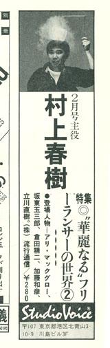 haruki_koukoku.jpg