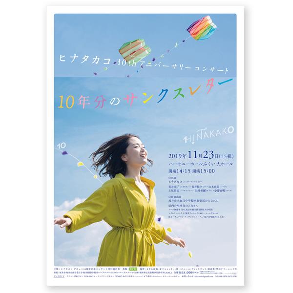 hina_poster.jpg