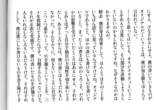 murakami01.jpg