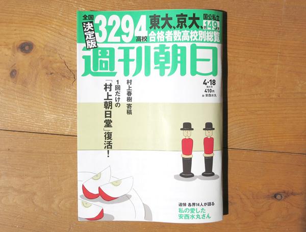 murakamiasahi_7447.jpg