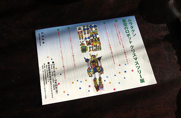 muratakun_3025.jpg