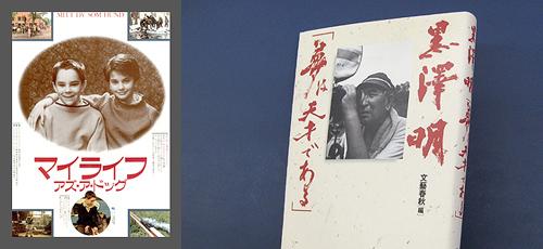 my,kurosawa_8952.jpg