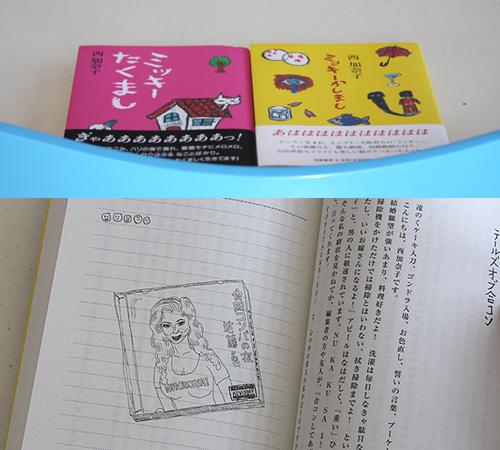 nishikanako_3787.jpg