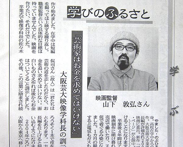 yamashita_5455.jpg