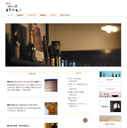Hayashi_site.jpg