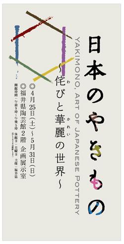 NipponYakimono02.jpg