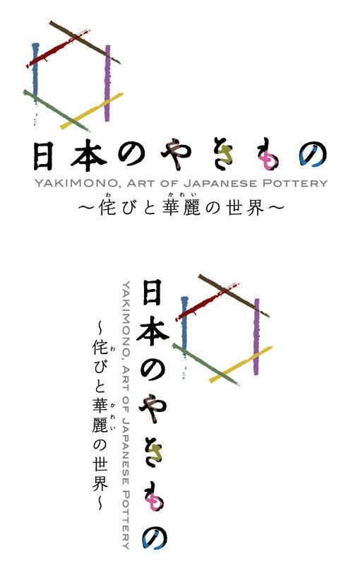 NipponYakimonoLogo.jpg