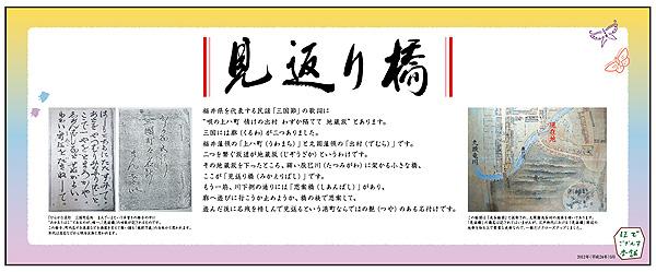 mikaeribashi.jpg