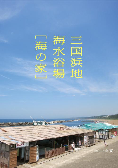 海の家ポスター2015.jpg