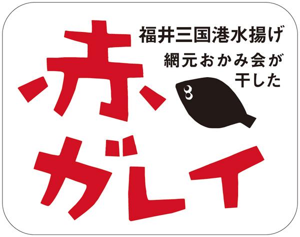 赤ガレイシール.jpg