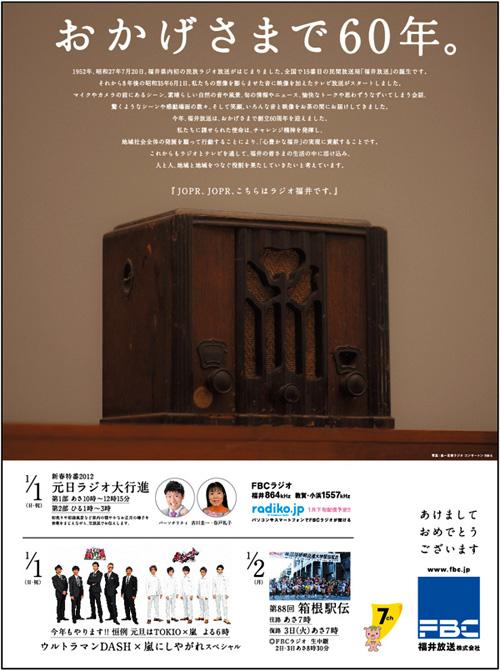 2012.1.1FBC_15dan.jpg
