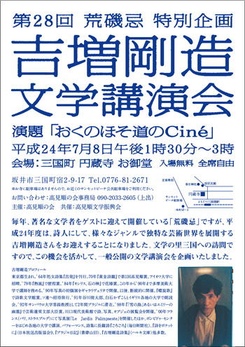 2012.6YoshimasuGouzou.jpg