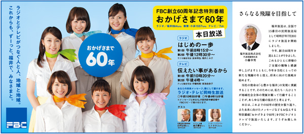2012.7.20FBC.jpg
