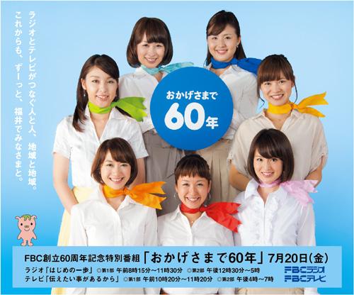 2012.7FBC.jpg