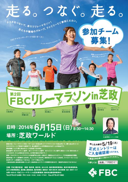FBC_relay2014.jpg