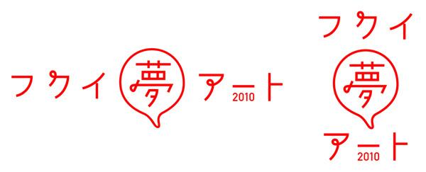 Fukuiyumeart_logo.jpg