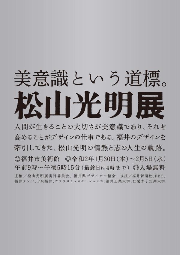 Graphic Design matsuyama.jpg