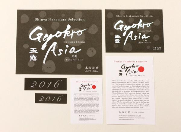 GyokroAsia_7040.jpg