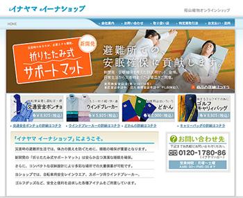InayamaSite.jpg