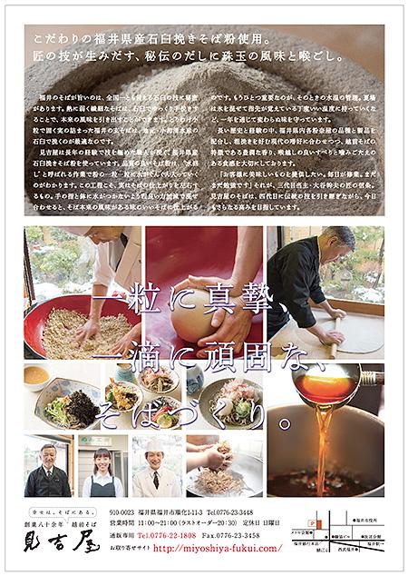 Miyoshiya_A4.jpg