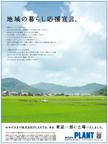 PLANT15dan.jpg