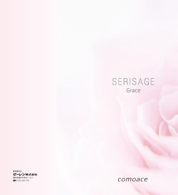 SERISAGE_GRACE01.jpg