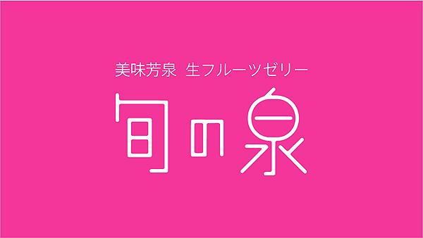 SyunnoIzumi_LOGO.jpg