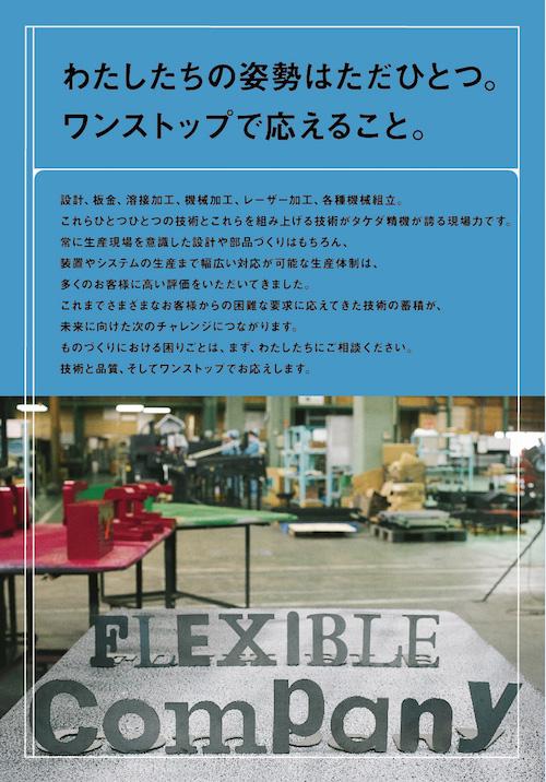 TakedaSEIKI2 2.jpg