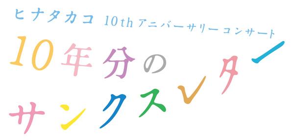 Thanks Letter 10th_2.jpg