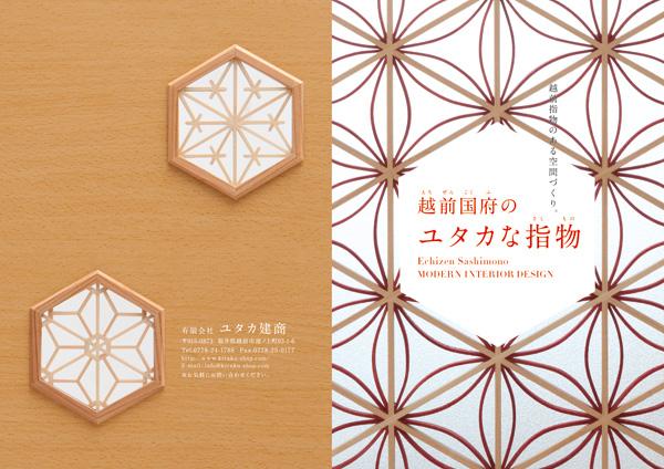 YutakaKenshoB5_h1h4_data.jpg