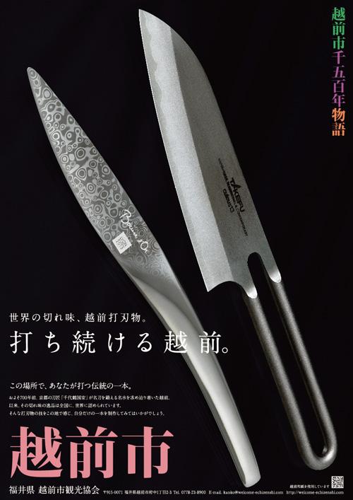 echizen_uchihamono.jpg
