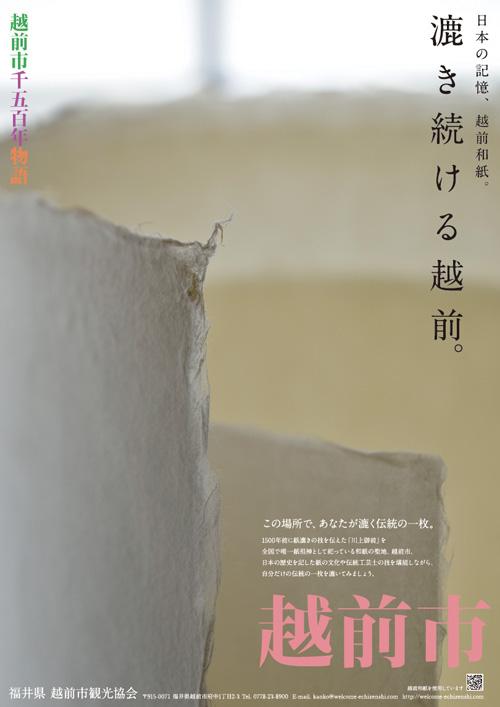 echizen_washi.jpg