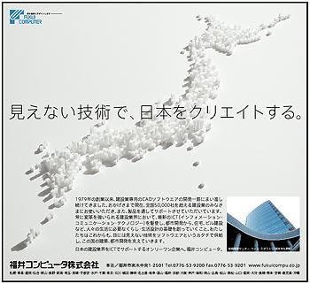 fukuicompu1.jpg