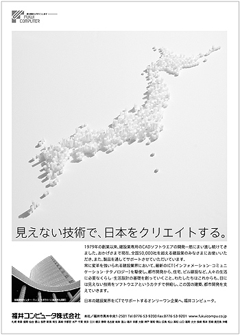 fukuicompu2.jpg