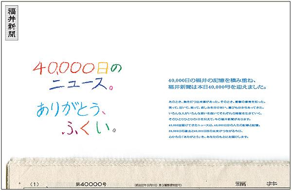fukuishimbun40000-02.jpg