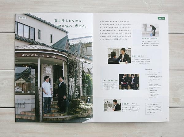 fukushin_2041.jpg