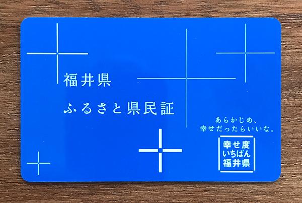 furusatocard_7409.jpg