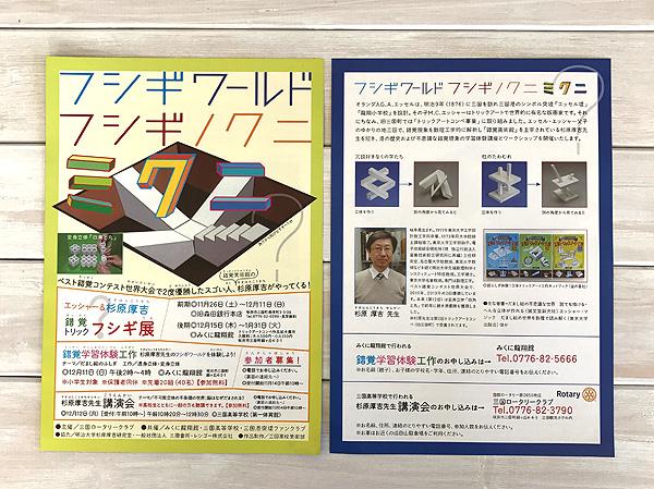 fushigimikuni_2191.jpg