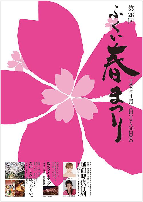 harumatsuri2013.jpg