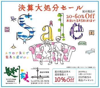 hasegawa_han5_01.jpg