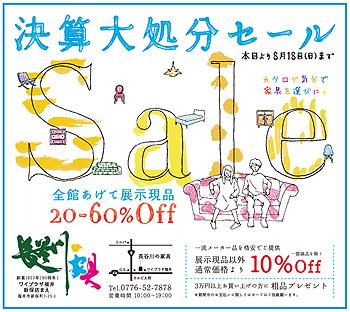 hasegawa_han5_02.jpg