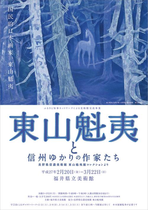 higashiyamaA4.jpg