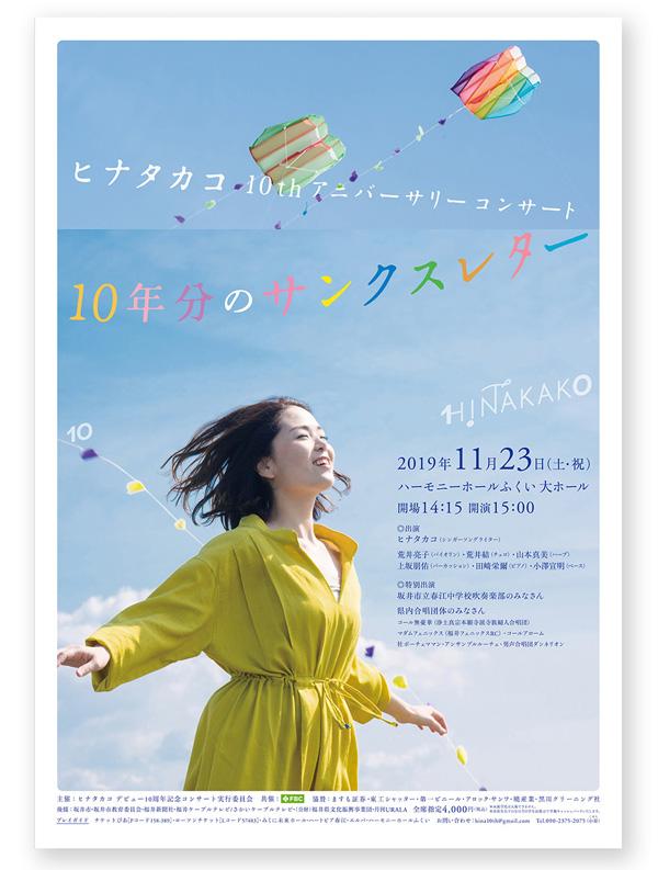 hina10th_poster.jpg